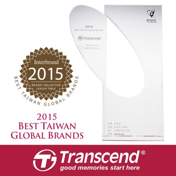 Transcend-2015TaiwanTop20